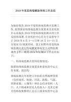2019年某县钩端螺旋体病工作总结