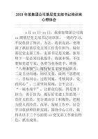 2019年某集团公司基层党支部书记培训班心得体会