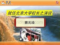 上課《就任北京大學校長之演說》課件