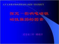 探究-影響電磁鐵磁性強弱的因素PPT課件