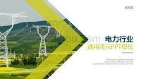 電力行業通用演示模板