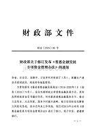 财金[2019]96号 财政部关于修订发布《普惠金融发展专项资金管理办法》的通知