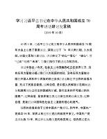 學習中華人民共和國成立70周年講話研討發言稿