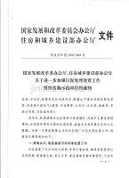 发改办环资[2011]461号 关于进一步加强污泥处理处置工作组织实施示范项目的通知