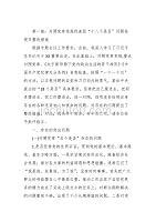 """4篇對照黨章黨規找差距""""十八個是否""""問題檢視及整改措施匯編..."""