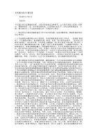 2018年党风廉政建设专题 党课.docx