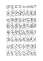 2019年度领导班子个人对照检查 材料.docx