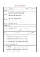 河南省郑州市七年级语文上册 第六单元 20 天上的街市教案2 新人教版