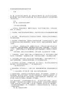 会议发言顺序(精选多 篇).docx