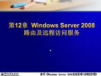 第12章--Windows-Server-2008路由及远程访问