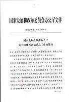发改办环资[2011]2170号 国家发展改革委办公厅关于深化再制造试点工作的通知