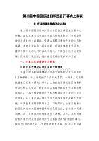 第二届中国国际进口博览会开幕式上发表主旨演讲精神解读讲稿