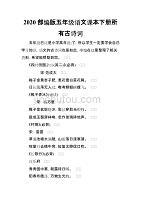 部编本人教版五年级下册语文所有古诗(2020年春使用)