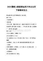 部编本人教版六年级下册语文电子课本目录(2020年春使用)
