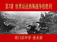 世界反法西斯戰爭的勝利PPT課件