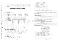最新审定人教统编版语文四年级上册第七单元检测试卷(含答案)