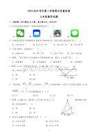濟南市歷城區2019-2020學年七年級下期末考試數學試題有答案