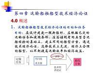 技術經濟與船型論證4-2013解析