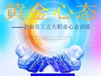 黄金心态-企业员工五大职业心态训练(ppt131)