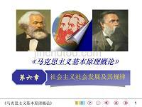 马克思主义基本原理概论-第六章201803