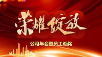 荣耀绽放2020企业年会及员工颁奖PPT模板