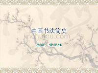 中國書法簡史(PPT)
