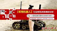 軍用機器人行業特色優勢調研分析