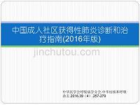 社區獲得性肺炎診斷與治療-2016年版