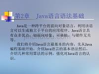 Java語言語法基礎