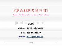 復合材料概論 第03章-增強體材料-2015解析