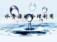 甘肃民乐县高中地理第3章地球上的水第3节水资源的合理利用新人教必修1
