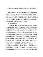 党委领导班子主题教育民主生活会专题对照检查材料