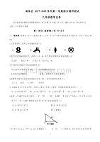 广州市海珠区2019-2020学年九年级第一学期期末考试数学调研测试试卷(含答案)