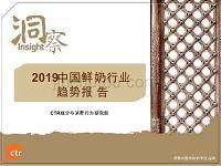 中國鮮奶行業調研報告_