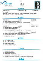 個人求職簡歷模板 (通用版本) (74)