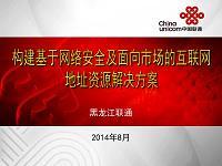 黑龍江-構建基于網絡安全及面向市場的互聯網地址資源解決方案解析