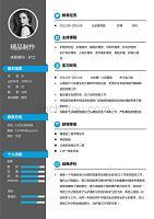 個人求職簡歷模板 (通用版本) (56)
