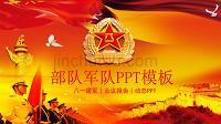 _58715八一军队部队军事国防军魂PPT模板