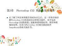 PhotoshopCS界面和基本