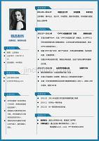 個人求職簡歷模板 (通用版本) (71)