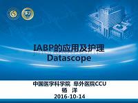 IABP應用與護理-阜外醫院CCU