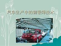 汽车生产中铸锻焊技术应用