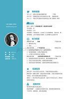 個人求職簡歷模板 (通用版本) (60)