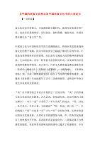 中國的飲食文化特點 中國飲食文化中的三美論文