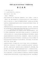 湖北省孝感市七校2019-2020學年高二第二學期期末考試語文試卷(有答案)