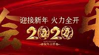 红色大气鼠年中式2020年会主题PPT模板