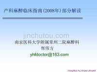 產科麻醉臨床指南 (2)
