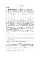 (2016年秋季版)七年级语文下册 第22课《新闻两篇》阅读训练 苏教版