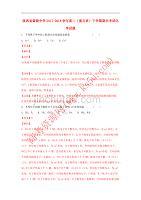 陕西省黄陵中学2017-2018学年高二化学下学期期末考试试题(重点班含解析)