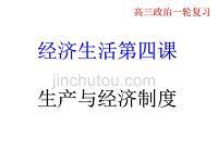 高三一輪經濟生活第四課生產與經濟制度